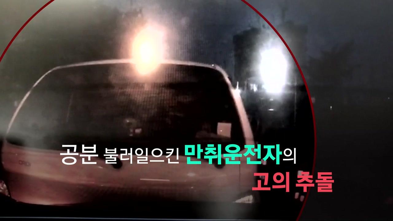 음주 고의 추돌 운전자, '집행유예' 선고 받은 이유