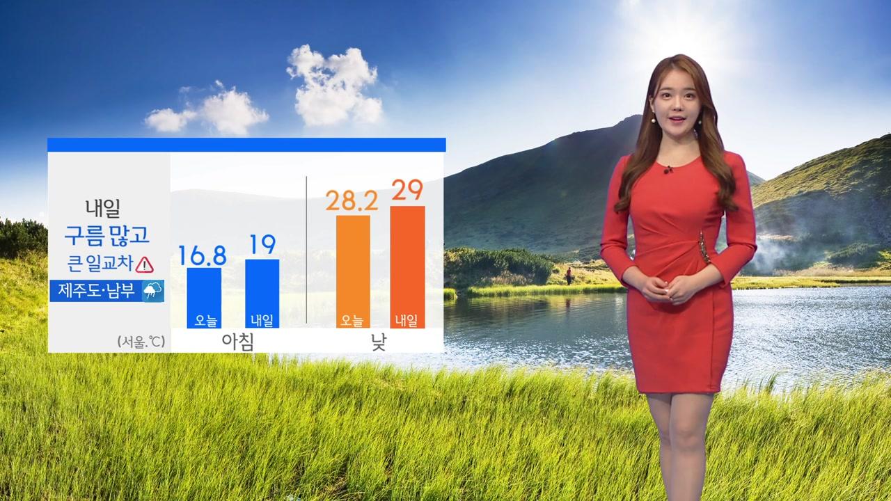 [날씨] 내일 구름 많고 큰 일교차...제주·남부 비