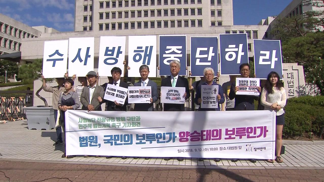 """참여연대 """"사법부, 70주년 자축 말고 통렬히 반성하라"""""""