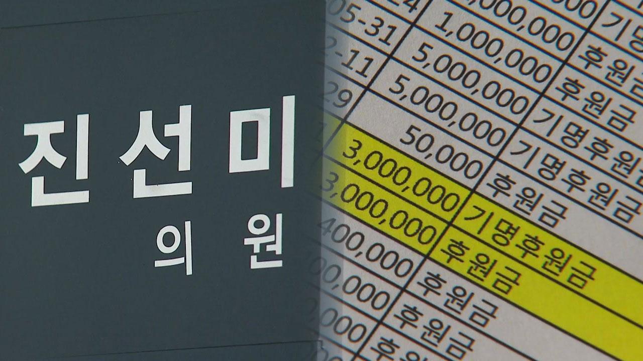 """[단독] """"수백만 원 후원 뒤 사업 부탁""""...""""정상적인 후원금"""""""