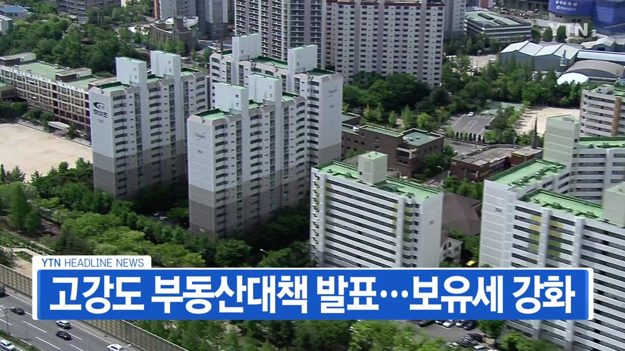 [YTN 실시간뉴스] 고강도 부동산대책 발표...보유세 강화