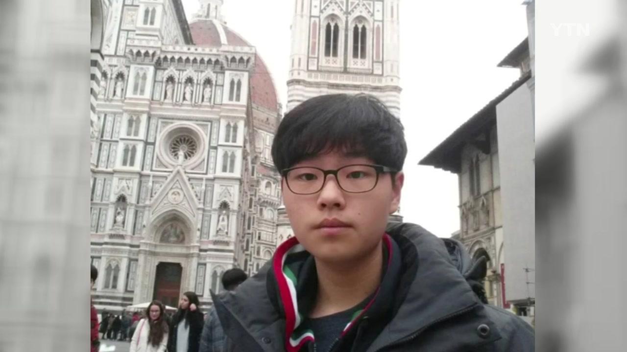 시각장애인 위한 '인공지능' 개발한 고등학생