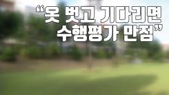 """[자막뉴스] """"옷 벗고 기다리면 수행평가 만점""""...대전에서도 '스쿨 미투'"""