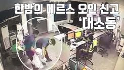 [자막뉴스] 한밤의 메르스 오인신고 '대소동'
