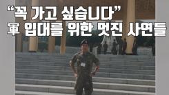 """[자막뉴스] """"꼭 가고 싶습니다"""" 軍 입대를 위한 멋진 사연들"""