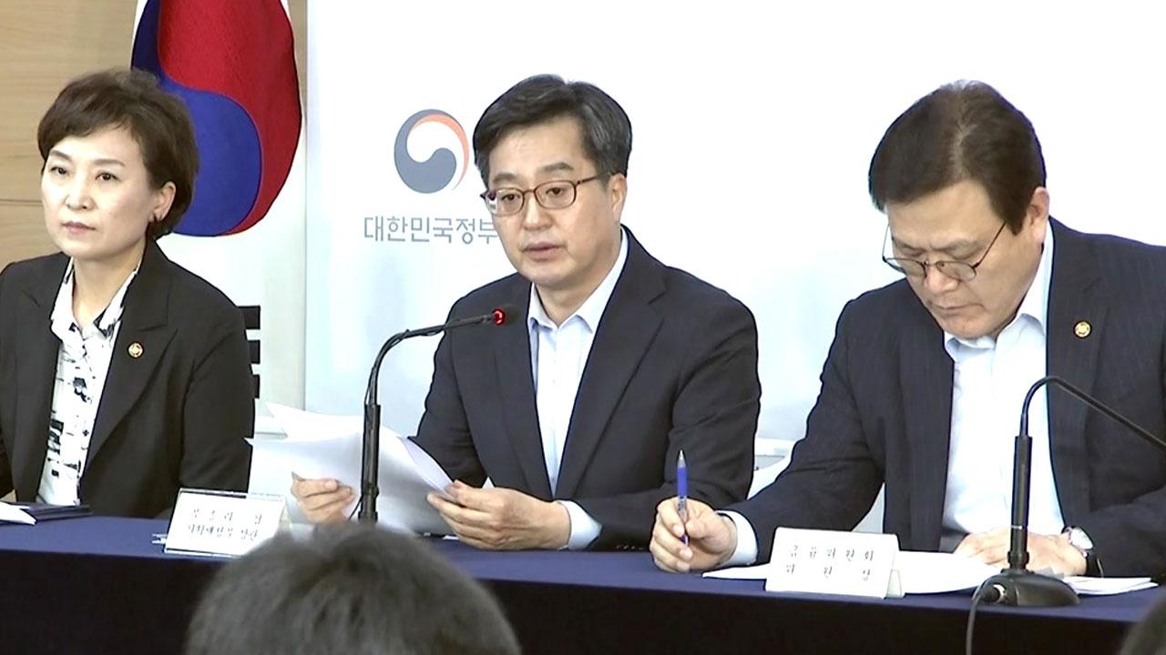 [현장영상] 정부, 부동산 추가 대책 발표