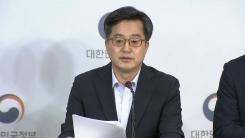 """""""종부세 최고 3.2%로...임대사업 혜택 축소"""""""