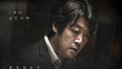 집념의 김윤석X강렬한 주지훈, '암수살인'으로 빚은 긴장감 (종합)