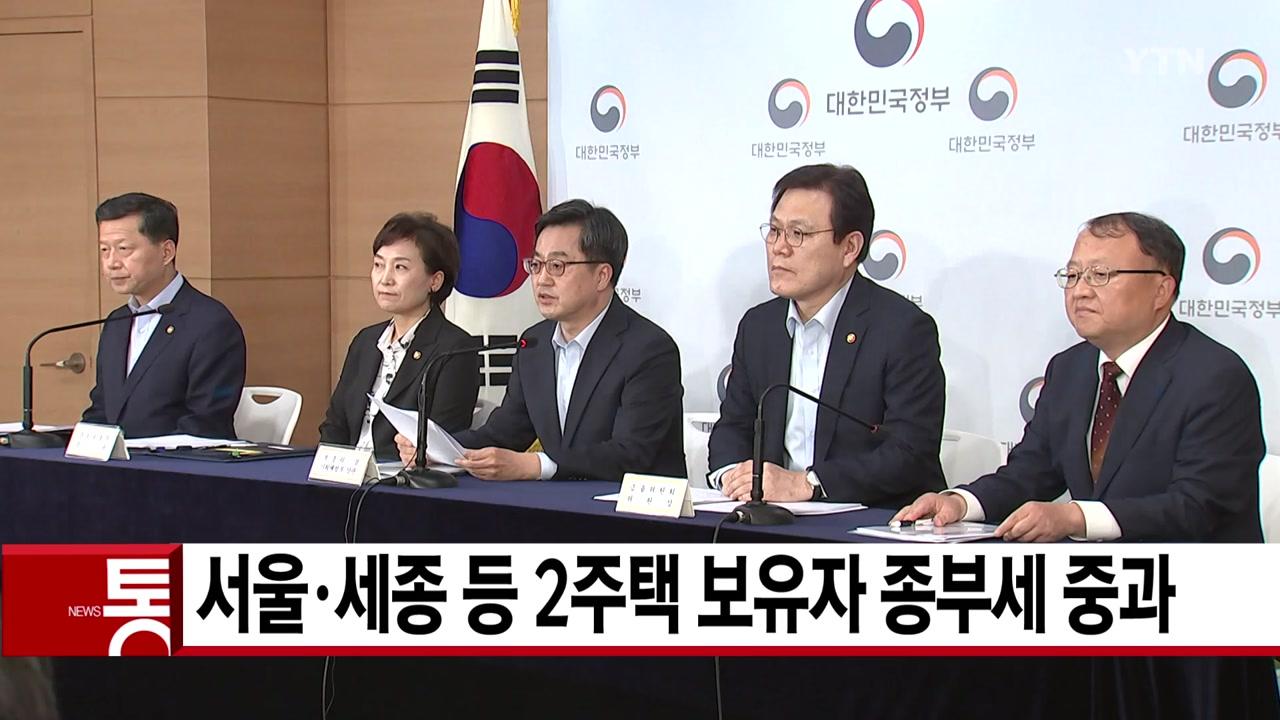 [YTN 실시간뉴스] 서울·세종 등 2주택 보유자 종부세 중과