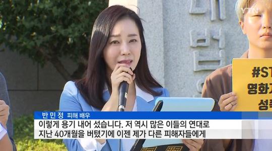 """'조덕제 유죄' 반민정, 실명 공개 """"연기 아닌 성폭력"""""""
