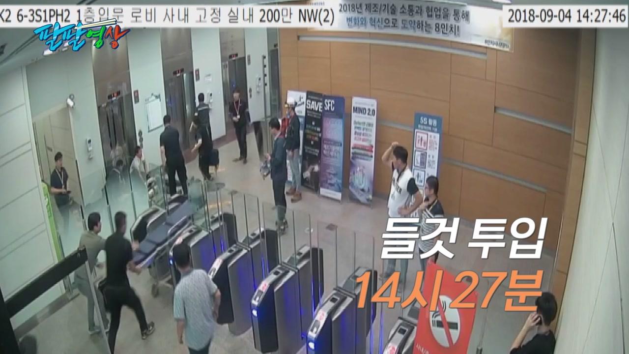 """[팔팔영상] 삼성전자 CO₂ 사고 CCTV 공개...""""긴급구조 맞나?"""""""