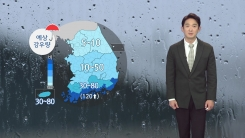 [날씨] 내일부터 주말 오전까지 곳곳 비...남해안 천둥·번개