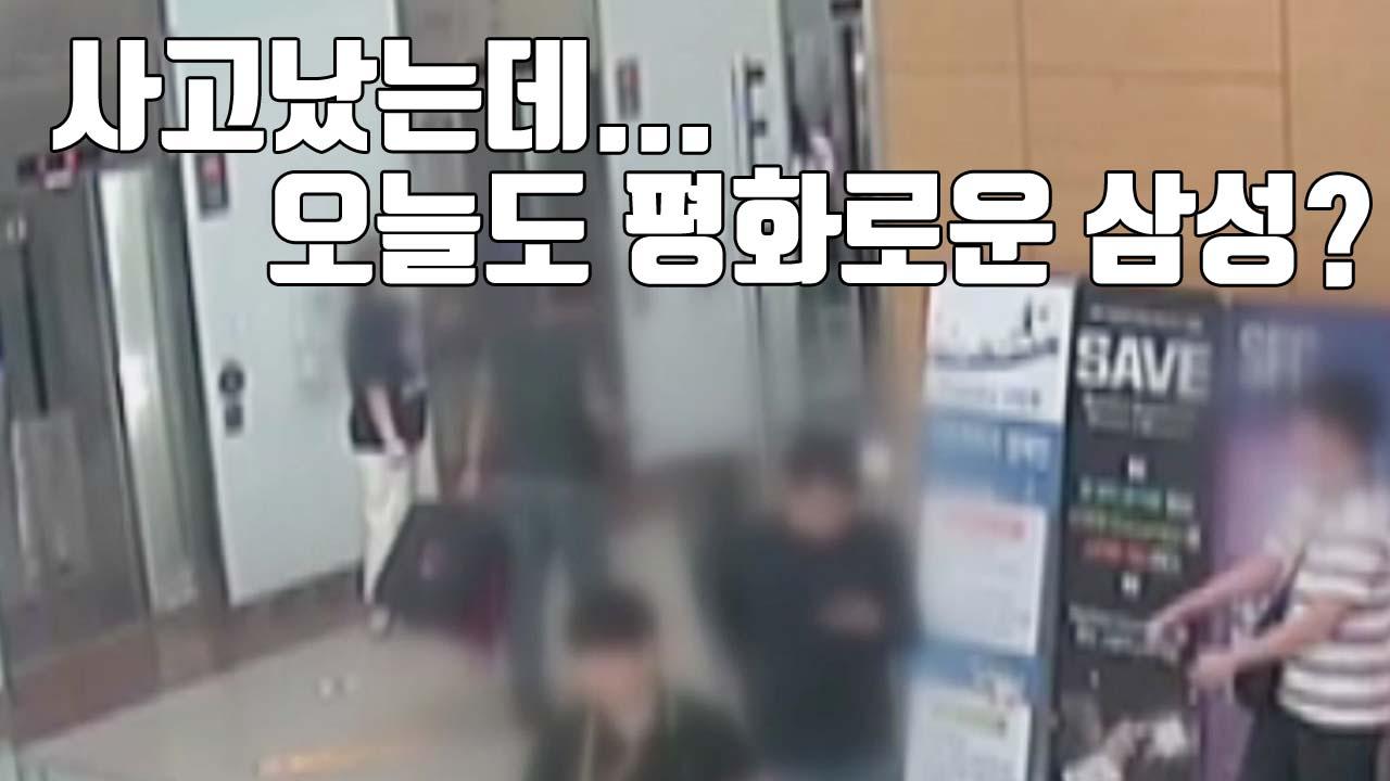 [자막뉴스] 사고 현장 맞아? 삼성전자 내부 CCTV 공개