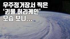 [자막뉴스] 우주정거장서 찍은 '괴물 허리케인' 모습 보니...