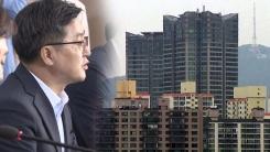 [취재N팩트] '2주택 = 투기' 선언...남은 주요 변수는 금리