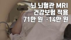 [자막뉴스] 뇌·뇌혈관 MRI 건강보험 적용...71만 원→14만 원