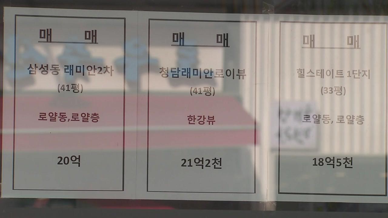 """""""집값 담합 처벌 검토""""...신규 매물 실종"""