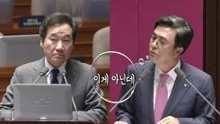 [뉴스인] 이낙연 총리 '나긋나긋' 화법에 '전투력' 감소?