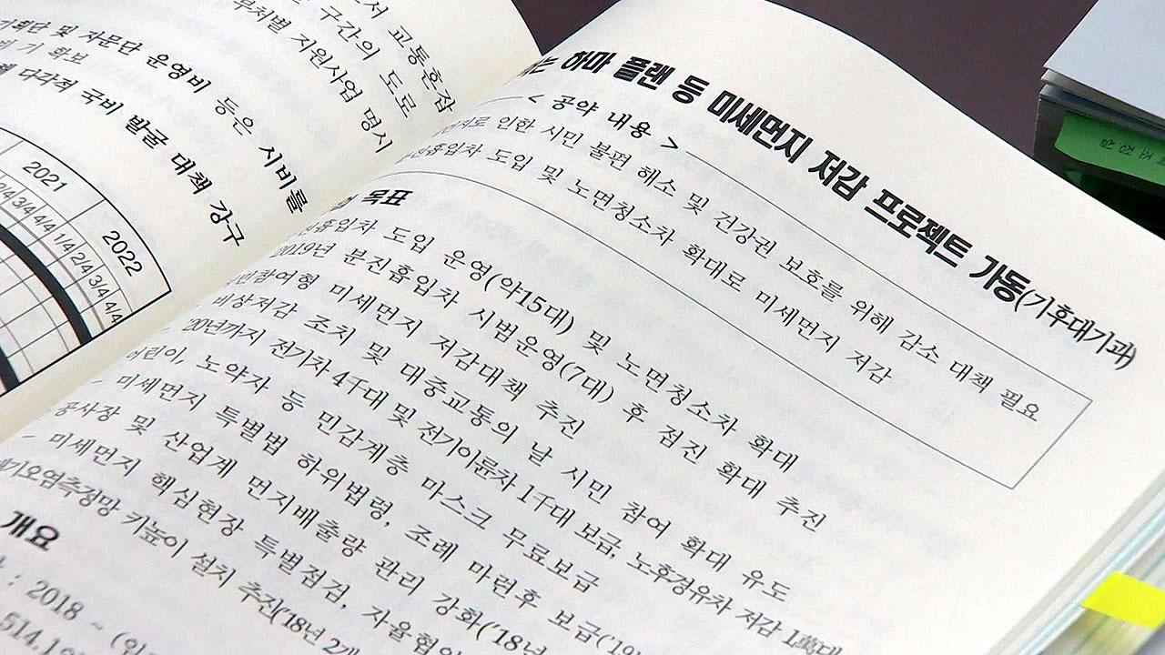 [대전·대덕] 대전시, 민선 7기 공약사업 구체화 나서