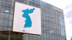 """사상 첫 남북공동연락사무소 개소...""""24시간 소통"""""""