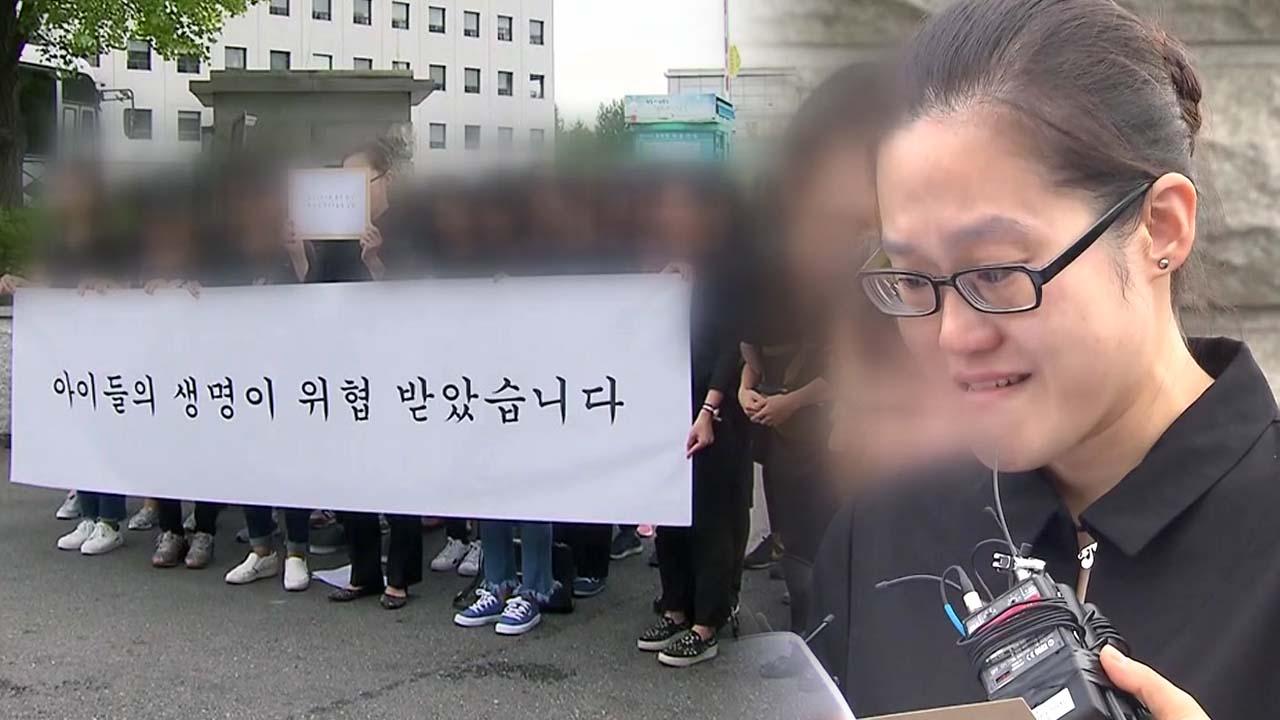 """부모들 """"'죄인 된 심정...대책 세워달라"""" 호소"""