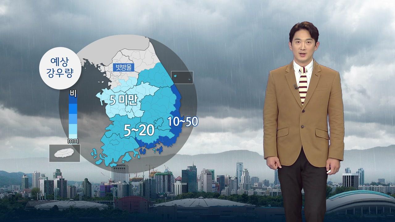 [날씨] 밤사이 전국 곳곳 비...내일까지 5~20mm