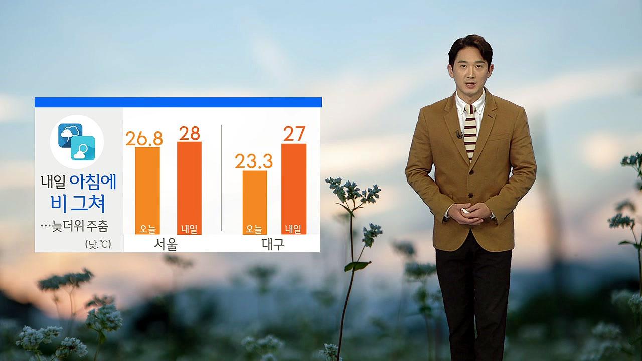 [날씨] 밤사이 전국 곳곳 비...내일 아침에 비 그쳐