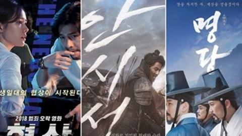 [Y기획②] 베일 벗은 한가위 4파전...역사의 재해석 '안시성'vs'명당'