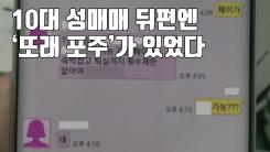 [자막뉴스] 10대 성매매 뒤편엔 '또래 포주'가 있었다