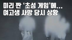 """[자막뉴스] """"미리 짠 '초성 게임'에..."""" 여고생 사망 당시 상황"""