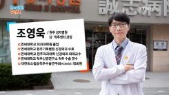 척추관 협착증 증상과 비수술 치료