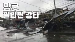 [자막뉴스] 스친 곳은 폐허로...슈퍼 태풍 '망쿳' 필리핀 강타