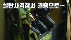 [자막뉴스] 30대 남성, 실탄 사격장서 권총으로...직전 '이상행동'
