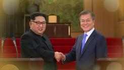 3차 남북정상회담 D-1...의미와 과제는?