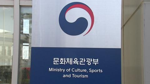 """문체부 """"올림픽·월드컵 공동 개최 제안할 것"""""""