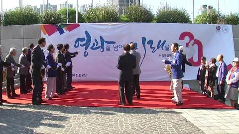 서울올림픽 30주년 기념식...영광의 벽 제막
