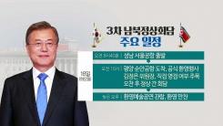 문재인 대통령, 첫날부터 정상회담...2박 3일 일정 공개