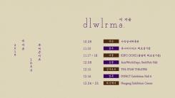 아이유, 데뷔 첫 체조경기장 공연…역대 4번째 솔로 여가수