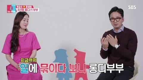 '너는내운명' 류승수♥윤혜원, 둘째 임신 최초 공개 시청률 1위