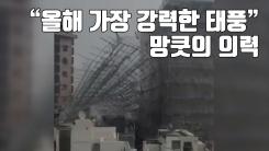 """[자막뉴스] """"올해 가장 강력한 태풍"""" 망쿳의 의력"""