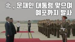 [자막뉴스] 北, 문재인 대통령 맞으며 사상 첫 예포 발사