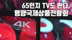[자막뉴스] 북한 65인치 TV 가격은 얼마? 박람회 보니...