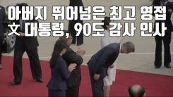 [자막뉴스] 아버지 뛰어넘은 최고 영접...문재인 대통령, 90도 감사 인사