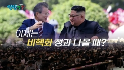 [팔팔영상] 4·27 때와 분위기 다른 기자들...'비핵화' 성과 나올 때?