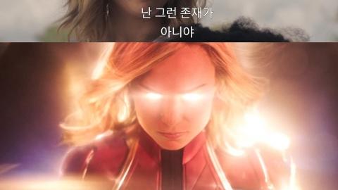 """""""2019년을 여는 기대작""""...'캡틴 마블' 티저 최초 공개"""