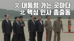 [자막뉴스] 문재인 대통령 가는 곳마다...北 핵심 인사 총출동