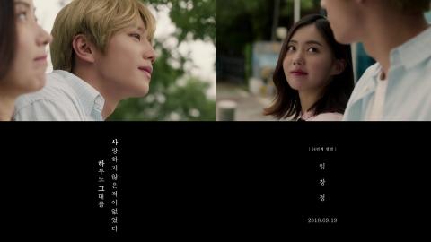 임창정, 신곡 뮤비 티저 공개…컴백 준비 완료
