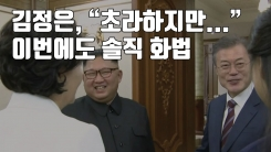 """[자막뉴스] 김정은, """"초라하지만..."""" 이번에도 솔직 화법"""