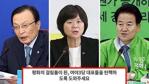 """'면담 불발' 여야 3당 대표…""""사퇴하라"""" 거센 비판"""