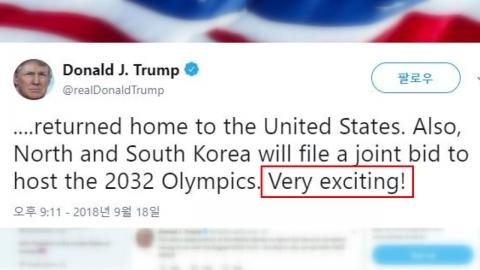 """트럼프 """"김정은, 핵사찰 허용…흥미롭다"""""""